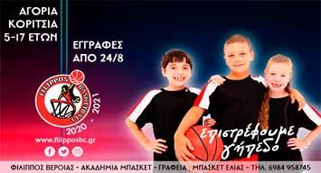 Banner Filippos Akadimies 2020