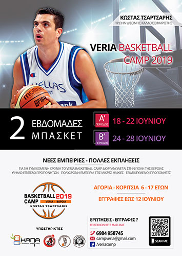 Veria Basketball Camp 2019