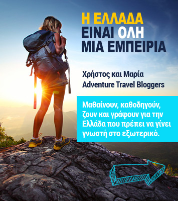Greek Adv 355x300 Banner