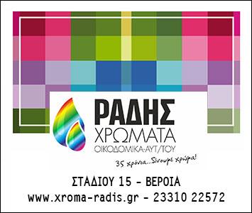 Radis Banner 355x300