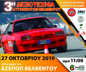 Rally Velventou 2019